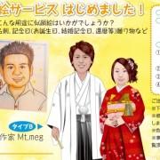 daitoku-paper54 中面Ol