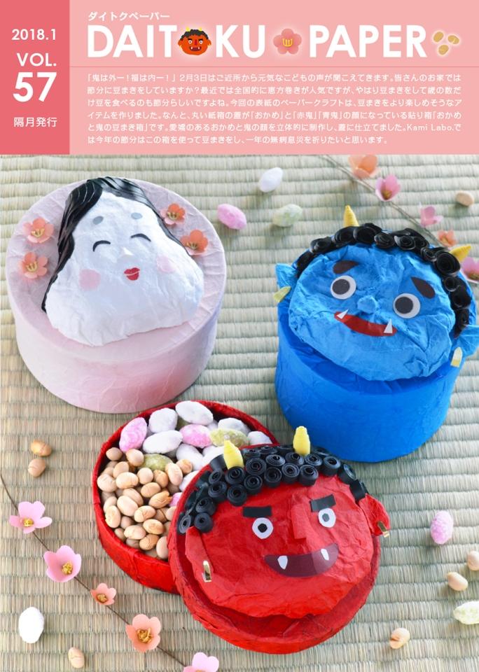 daitoku-paper57 表紙面