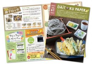 daitokupaper61_zentai