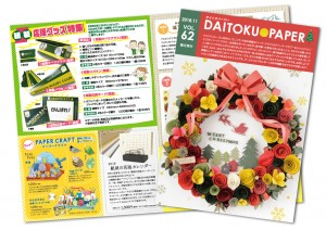 daitokupaper62_zentai