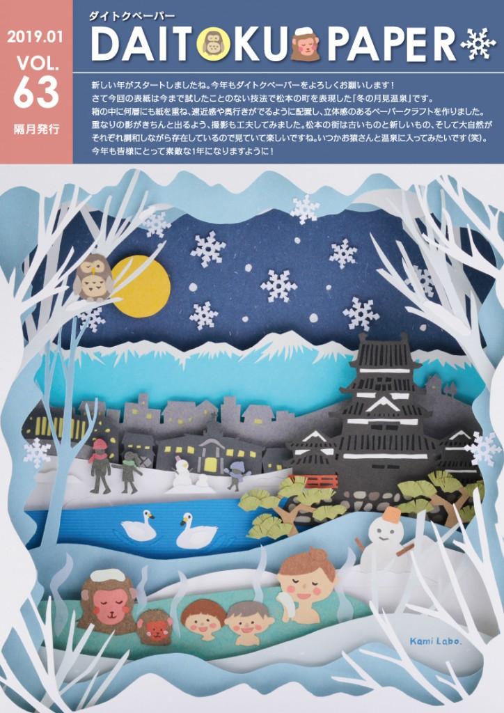 daitokupaper63