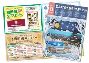 daitokupaper63_zentai